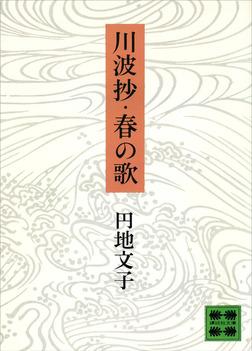 川波抄・春の歌-電子書籍