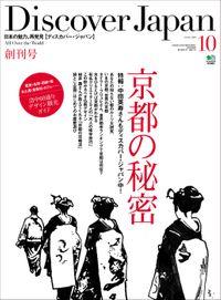 Discover Japan 2009年10月号「京都の秘密」