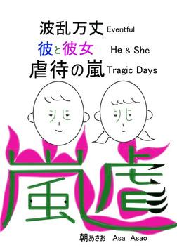 波乱万丈-電子書籍