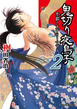 鬼切り夜鳥子2 京都ミステリーツアー-電子書籍