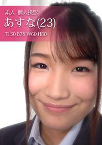 素人 個人撮影あすな(23)
