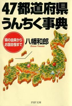 47都道府県うんちく事典 県の由来からお国自慢まで-電子書籍