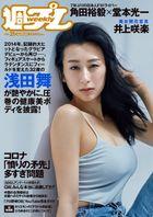 週プレ2021年5月24日号No.21