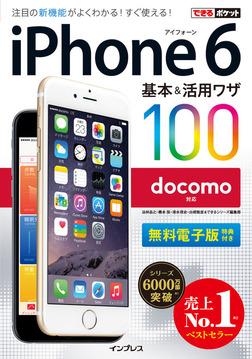 できるポケット docomo iPhone 6 基本&活用ワザ 100-電子書籍