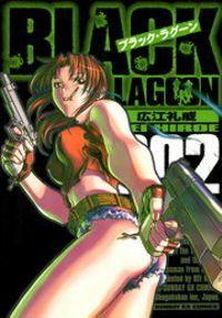 ブラック・ラグーン(2)