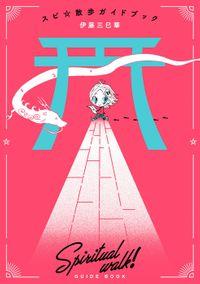 スピ☆散歩ガイドブック(HONKOWAコミックス)