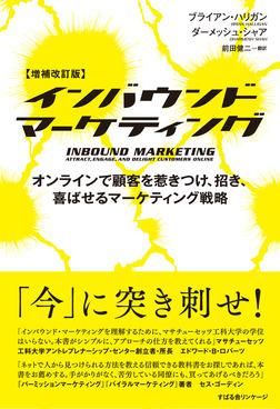 【増補改訂版】インバウンドマーケティング-電子書籍