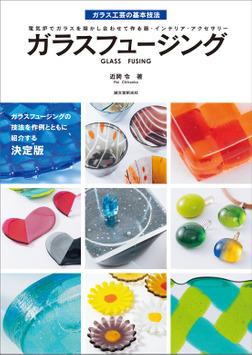 ガラスフュージング-電子書籍
