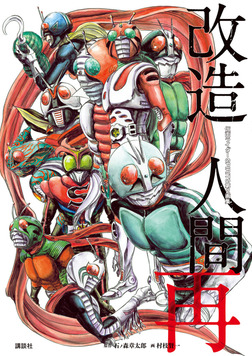 仮面ライダーSPIRITS第2画集『改造人間 再』-電子書籍