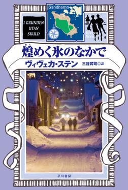 煌めく氷のなかで-電子書籍