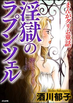 まんがグリム童話 淫獄のラプンツェル-電子書籍