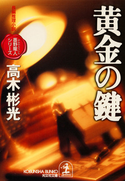 黄金の鍵~墨野隴人シリーズ1~-電子書籍