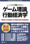 ここだけ知りたいゲーム理論と行動経済学