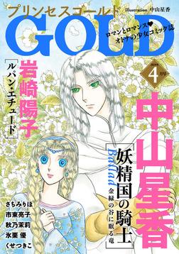 プリンセスGOLD 2019年4月号-電子書籍
