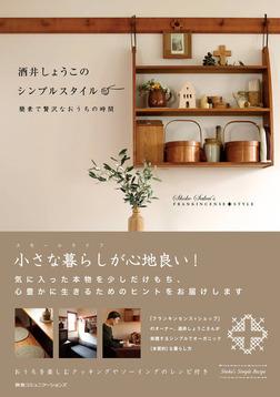 酒井しょうこのシンプルスタイル 簡素で贅沢なおうちの時間-電子書籍