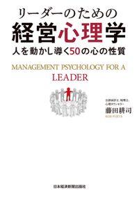リーダーのための経営心理学--人を動かし導く50の心の性質