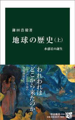 地球の歴史 上 水惑星の誕生-電子書籍