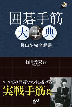 囲碁手筋大事典 -頻出型完全網羅--電子書籍