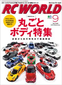 RC WORLD 2016年9月号 No.249