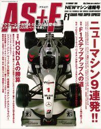 AS+F(アズエフ)2000 NEWマシン速報号