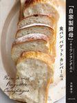 「自家製酵母」で作るワンランク上の食パン、バゲット、カンパーニュ
