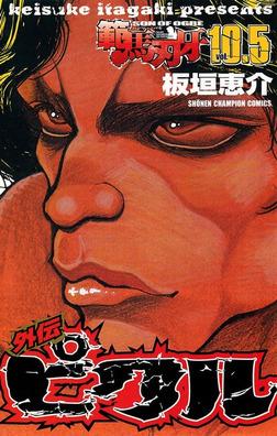 範馬刃牙 10.5 外伝 ピクル-電子書籍