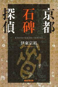 京都石碑探偵