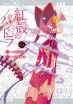 【電子版】紅殻のパンドラ(12)