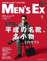 MEN'S EX 2019年1月号