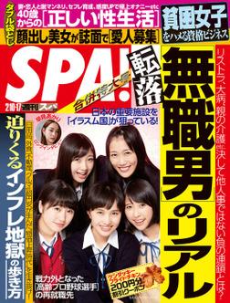 週刊SPA! 2015/2/10・17合併号-電子書籍