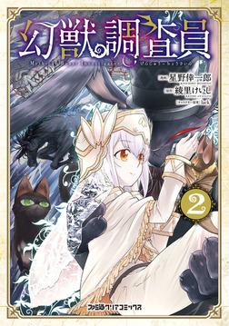 幻獣調査員 2-電子書籍