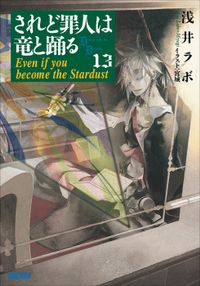されど罪人は竜と踊る13 Even if you become the Stardust