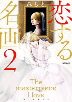 恋する名画 2-電子書籍