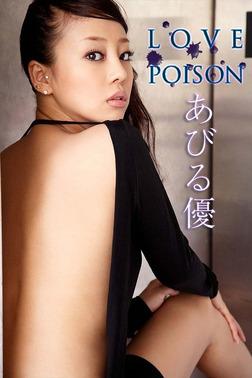 あびる優 LOVE POISON【image.tvデジタル写真集】-電子書籍