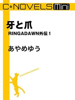 C★NOVELS Mini 牙と爪 RINGADAWN外伝1-電子書籍