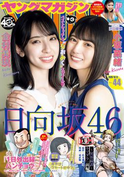 ヤングマガジン 2020年44号 [2020年9月28日発売]-電子書籍