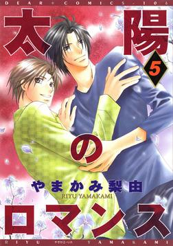 太陽のロマンス(5)-電子書籍