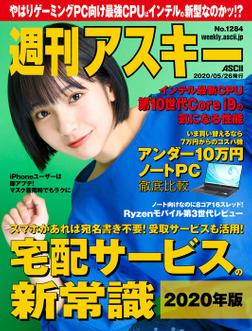 週刊アスキーNo.1284(2020年5月26日発行)-電子書籍