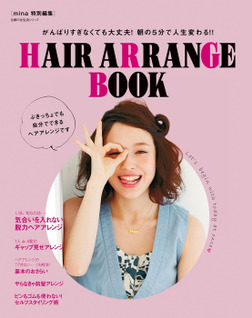 HAIR ARRANGE BOOK-電子書籍