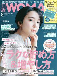 日経ウーマン 2021年8月号 [雑誌]