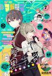 少年マガジンR 2020年7号 [2020年6月20日発売]