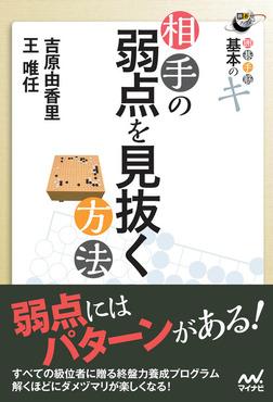 囲碁手筋 基本のキ 相手の弱点を見抜く方法-電子書籍