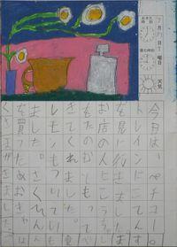 TALKEN絵日記49冊目