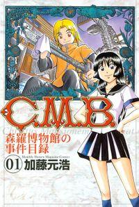【25%OFF】C.M.B.森羅博物館の事件目録【1~44巻セット】