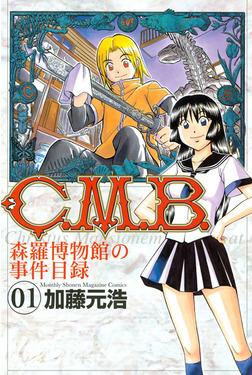 【25%OFF】C.M.B.森羅博物館の事件目録【1~44巻セット】-電子書籍