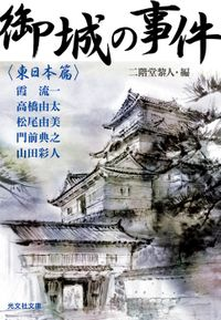 御城の事件~〈東日本篇〉~
