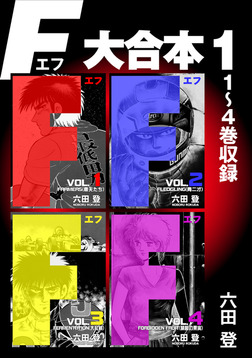 F 大合本1 1~4巻収録-電子書籍