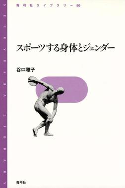 スポーツする身体とジェンダー-電子書籍