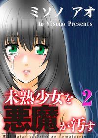 未熟少女を悪魔が汚す(2)