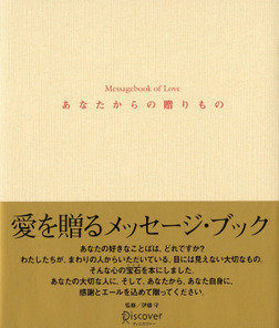 あなたからの贈りもの Messagebook of Love-電子書籍
